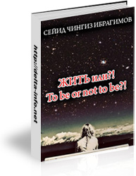 Электронная книга Сейид Чингиз Ибрагимов. ЖИТЬ или?! To be or not to be?!